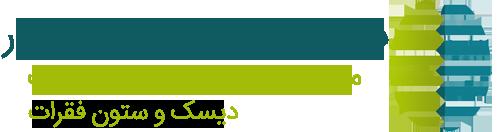 دکتر عبدالحسین پور